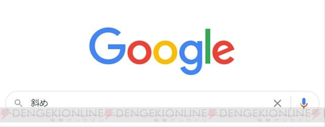 "Google Chromeで""斜め""と検索すると…"