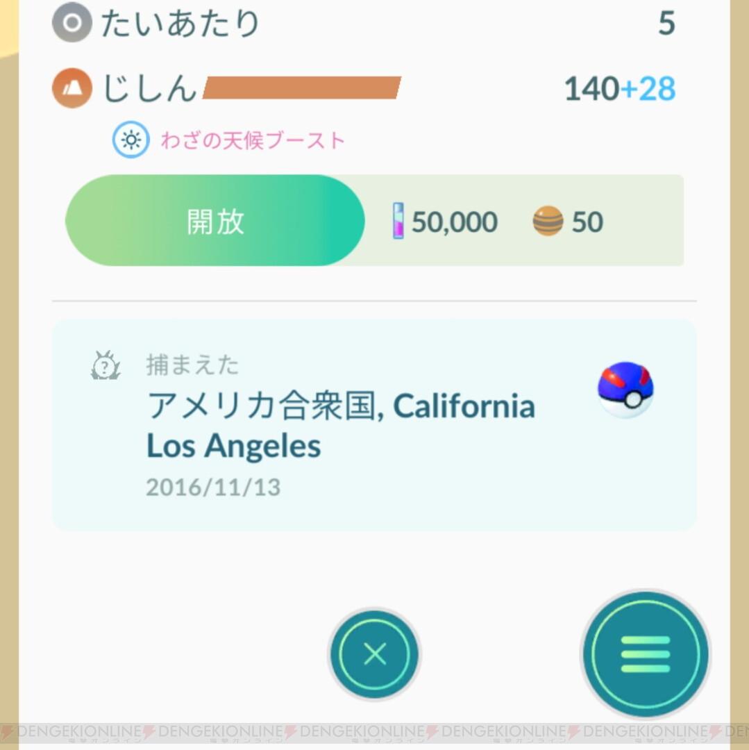 トレーナーコード ポケモンgo