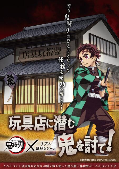 アニメ『鬼滅の刃』初のリアル謎解きゲームが開催!