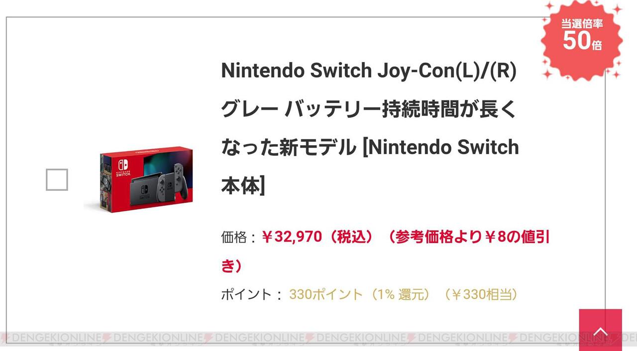 Nintendo switch 抽選 ヨドバシ カメラ