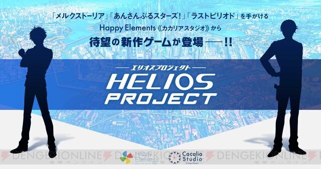 『あんスタ!』のハピエレが手がける新作ゲーム『HELIOS Project』が誕生! ティザーサイトも公開に