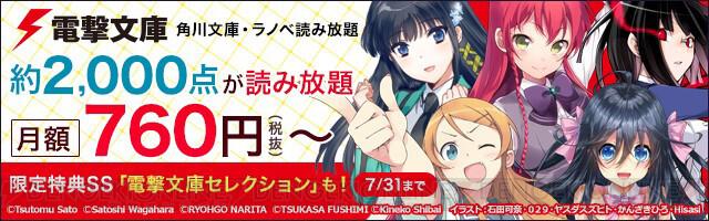 電撃文庫『俺妹』『魔法科』が期間限定で読み放題!