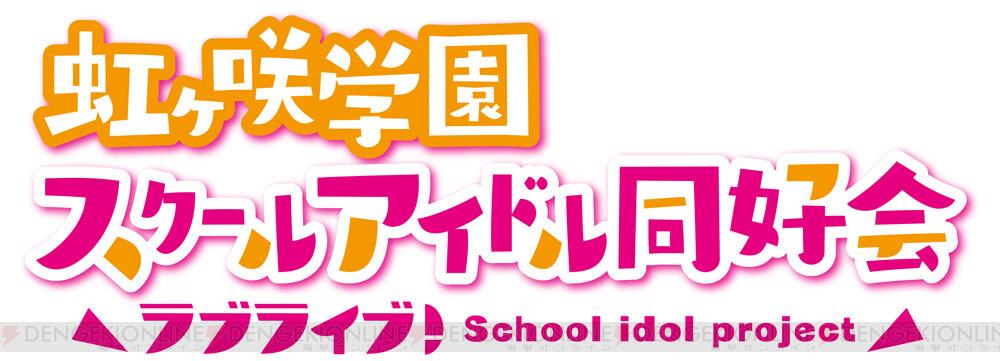 ラブライブ!虹ヶ咲学園スクールアイドル同好会の画像 p1_26