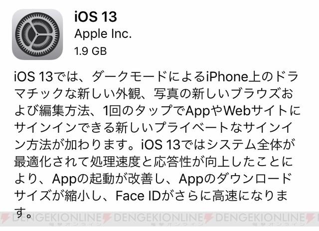 iOS13配信。PS4コントローラ接続やダークモードに対応