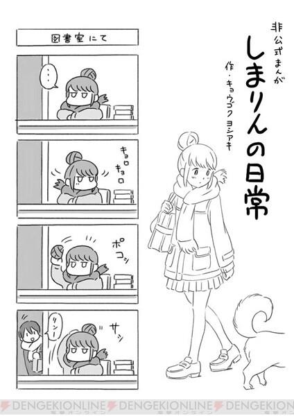 アニメ『ゆるキャン』制作陣がおうちで描いたイラスト7点