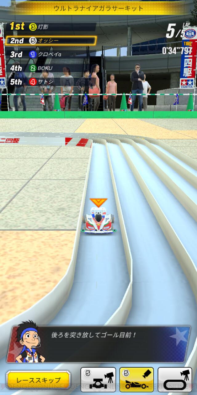 ミニ 四 駆 アプリ 勝て ない