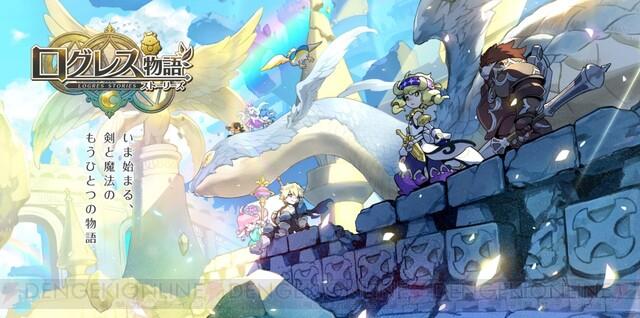 『ログレス』シリーズの新作MMORPG『ログレス物語』発表 ...