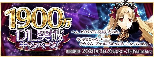 『FGO』1900万DL突破キャンペーンが開催!