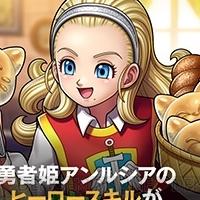 """『DQライバルズ』で伝説のカード""""勇者姫アンルシア""""が配布中"""