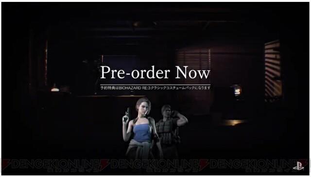 『バイオハザード RE:3』は2020年4月3日に発売。『バイオハザード レジスタンス』が同梱されることが決定