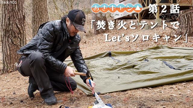 大塚明夫さんの新番組『あきキャン△』まとめ(随時追記)