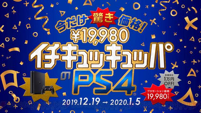 PS4本体が今だけなんと1万円引き!