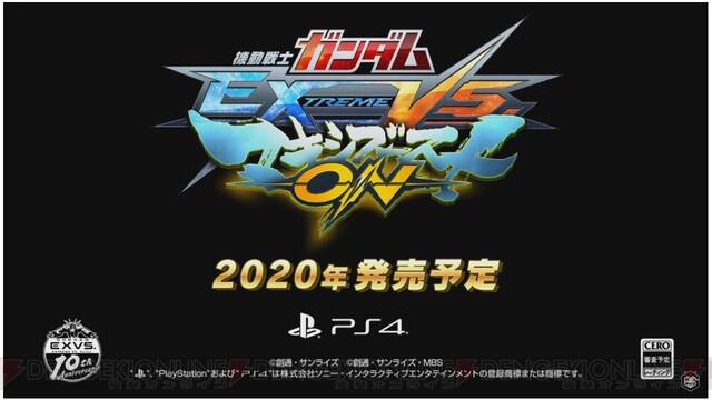 PS4で『機動戦士ガンダム エクストリームバーサス マキシブースト ON』が2020年発売