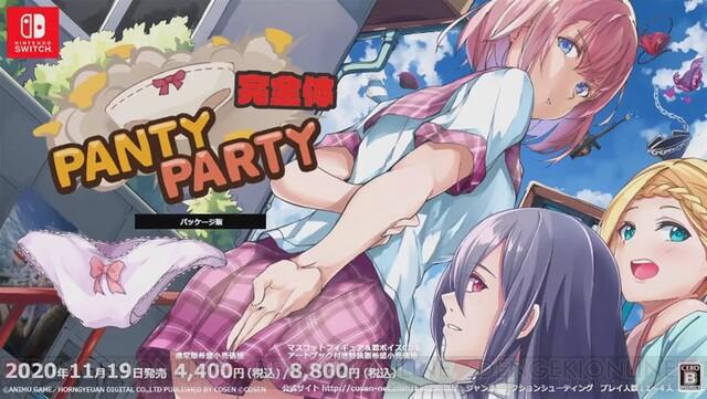 『パンティパーティー 完全体』がSwitchで発売!