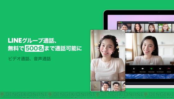 LINEグループ通話が500名まで無料で参加可能に - 電撃オンライン
