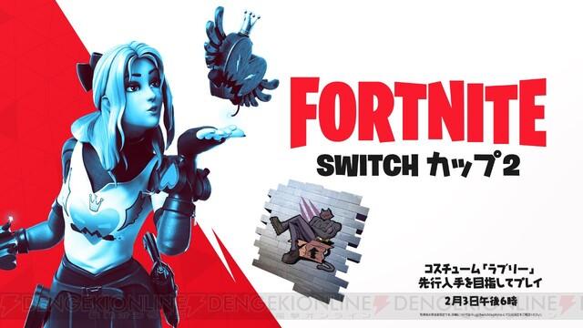 Switch フォート ナイト 【フォートナイト】スイッチ版の始め方・ダウンロード方法について徹底解説! 【FORTNITE】