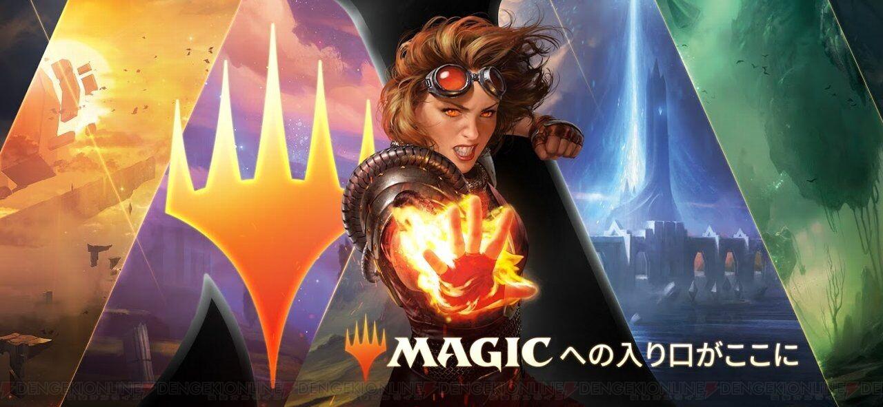 アリーナ スマホ mtg 『マジック:ザ・ギャザリング』のスマホ用アプリが配信開始!ルールやデッキ構築を覚えよう