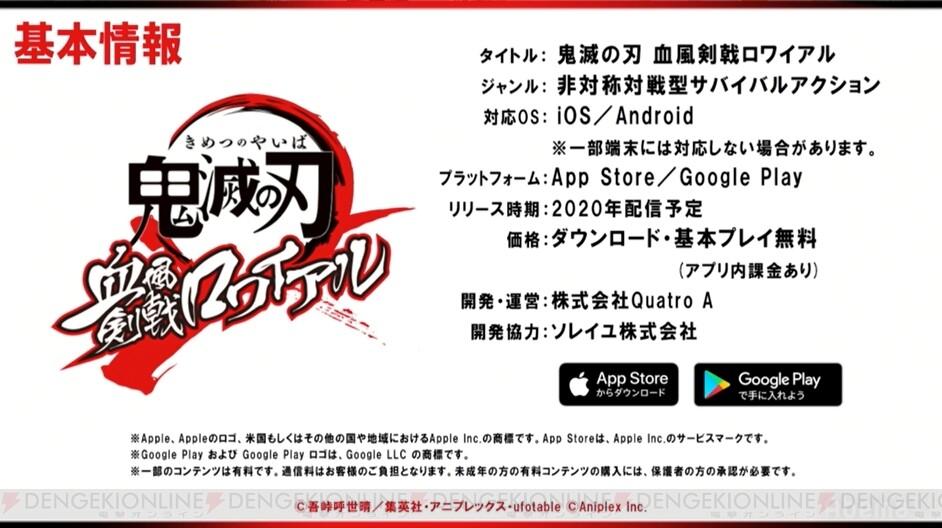 きめ つの や い ば ゲーム アプリ 無料