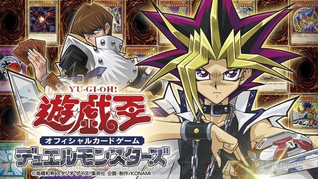 アニメ『遊戯王』新シリーズが制作決定!
