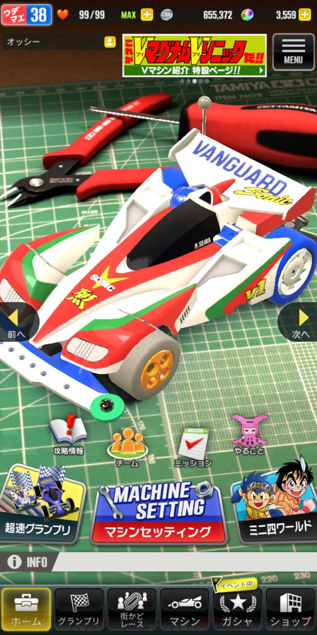 ミニ 四 駆 超速 グランプリ タイヤ 改造