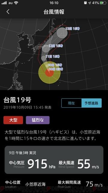 台風情報や警報を網羅。『特務機関NERV防災』アプリで自分の身を守ろう