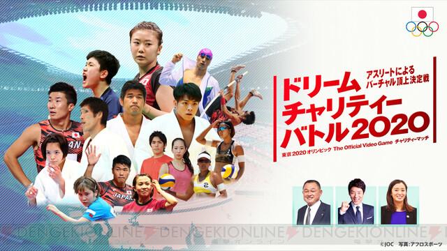ソング 2020 テーマ オリンピック