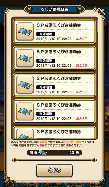 券 装備 ドラクエ スペシャル 10 【ドラクエ10】スペシャルふくびきのそうび券を使ってドレア考えてみた!【賢者のころも2】