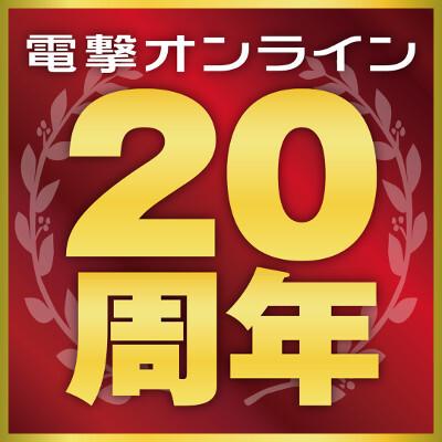 電撃オンライン20周年特設サイト