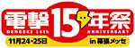 電撃15年祭