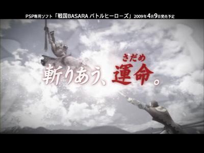 ■『戦国BASARA バトルヒーローズ』PV