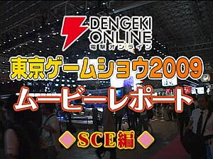 ■TGS2009 SCE ブースレポ
