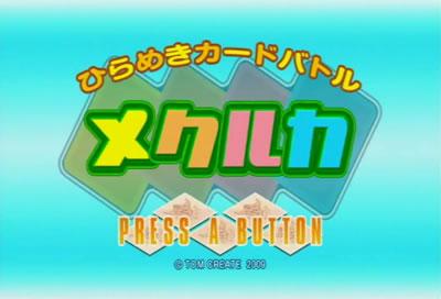 ■『ひらめきカードバトル メクルカ』 対戦プレイ動画01