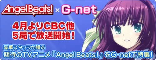 『Angel Beats!(エンジェルビーツ)』