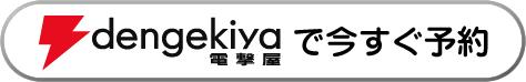 予約は7月9日12:00終了! 電撃屋で『ヱヴァ 新劇場版』ジーンズ予約受付中!