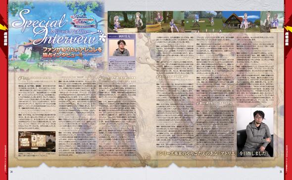 電撃PS『トトリのアトリエ』記事アーカイブ第1弾