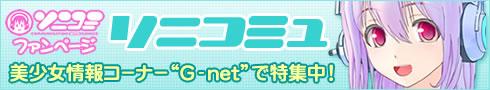 """PC『ソニコミ』ファンページ""""ソニコミュ"""""""