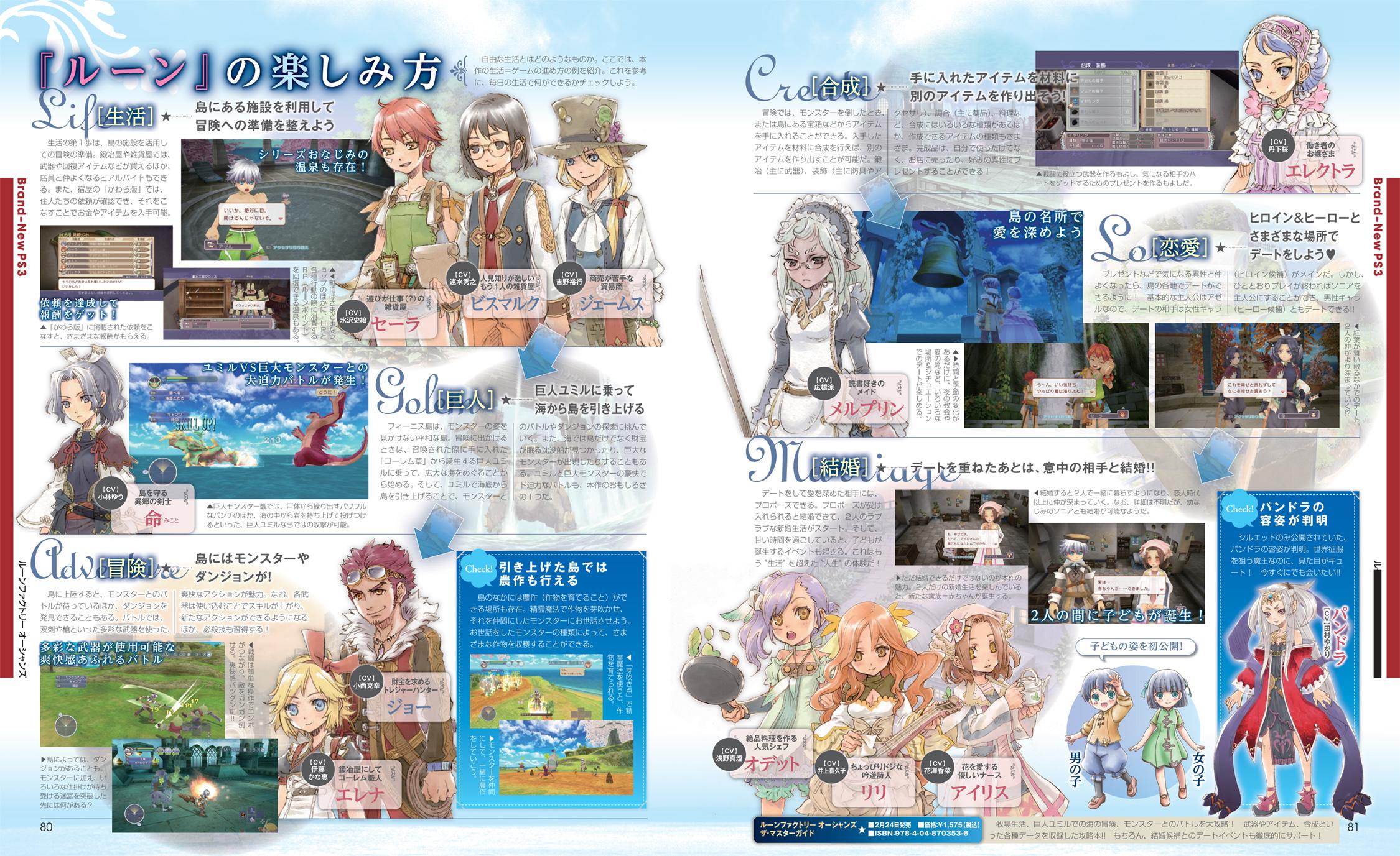 ついに本日発売!! 『ルーンファクトリー O』の楽しみ方を電撃PSアーカイブで確認!