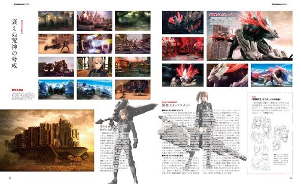 ????PlayStation EXTRA????PlayStation Vol.503??2011