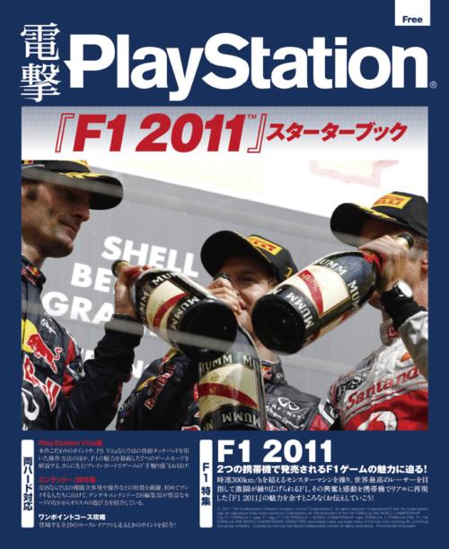 『F1 2011』スターターブック for PS Vita & 3DS