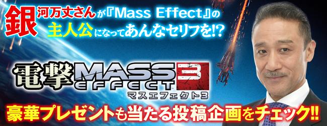 全銀河に問う『Mass Effect』