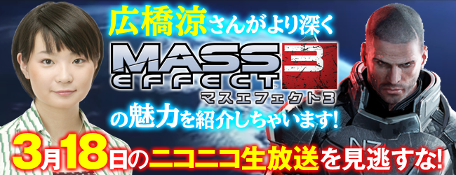 電撃Mass Effect