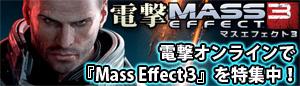 電撃Mass Effectへ!