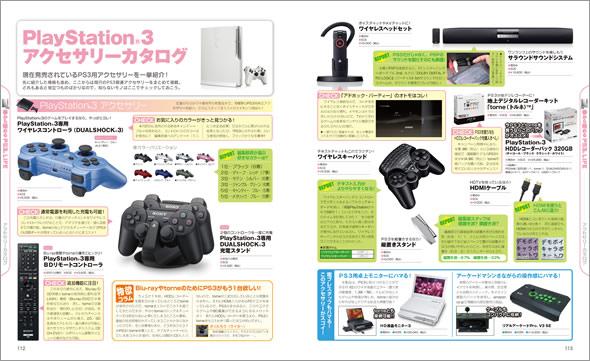 『電撃PS』PS3 LIFEアーカイブ