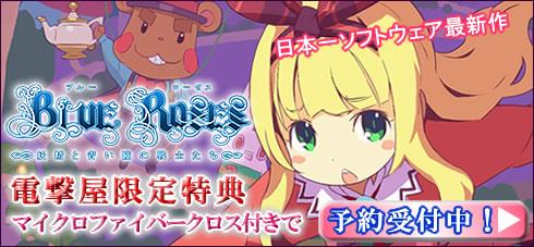 電撃屋オリジナル特典付き『BLUE ROSES ~妖精と青い瞳の戦士たち~』期間限定予約受付中!