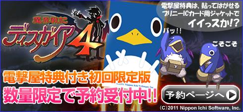 『魔界戦記ディスガイア4』電撃屋限定特典付きで、予約受付中!