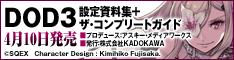 『ドラッグ オン ドラグーン3 設定資料集+ザ・コンプリートガイド』4月10日発売