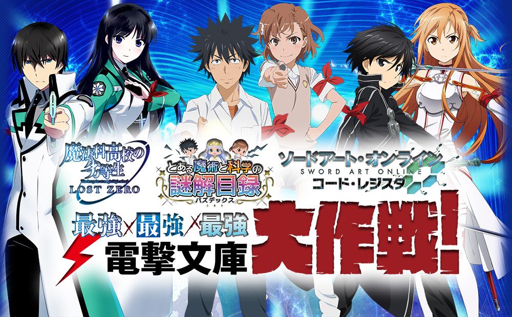 最強×最強×最強 電撃文庫大作戦!」公式サイト - 電撃オンライン